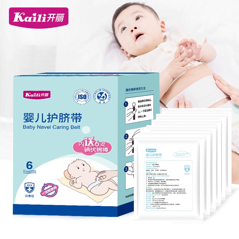开丽婴儿护脐带护肚脐围贴宝宝纯棉透气一次性四季通用6片家庭装