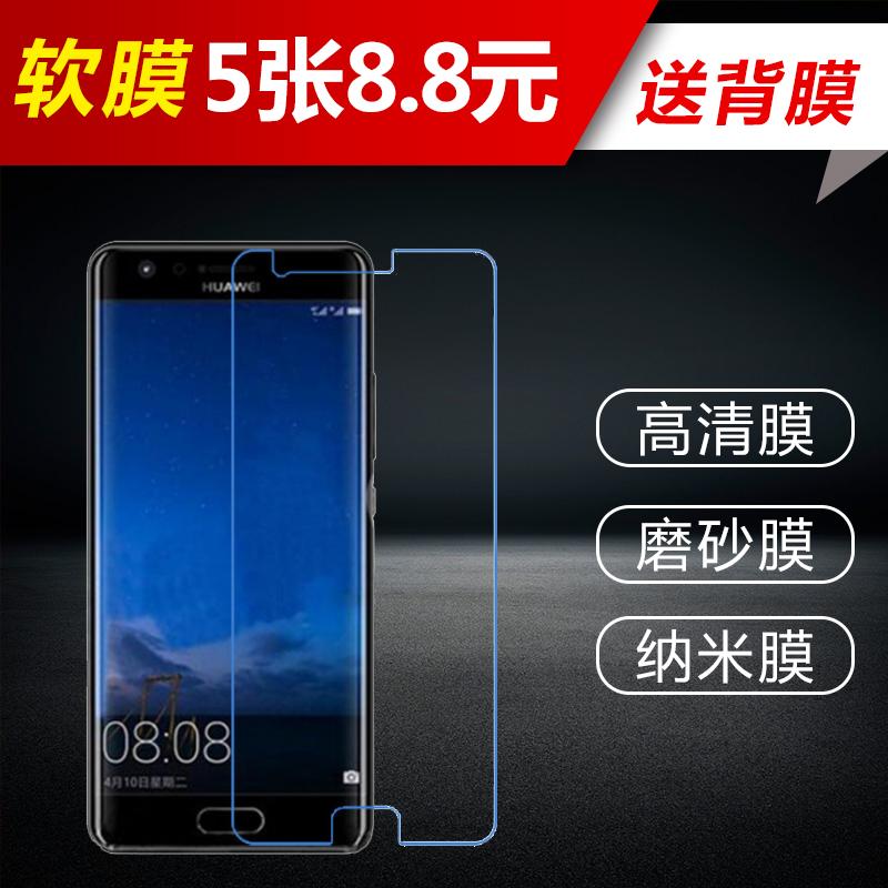 华为P10膜VTR-AL00/TL00手机膜高清软膜磨砂很薄手机普通专用屏保