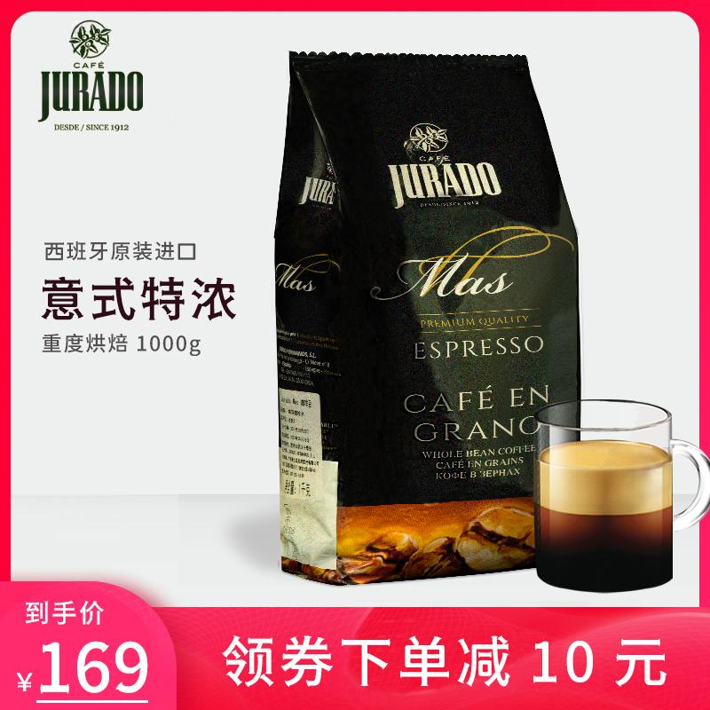 JURADO馥兰朵西班牙进口Mas系列意式深度烘培特浓espresso咖啡豆