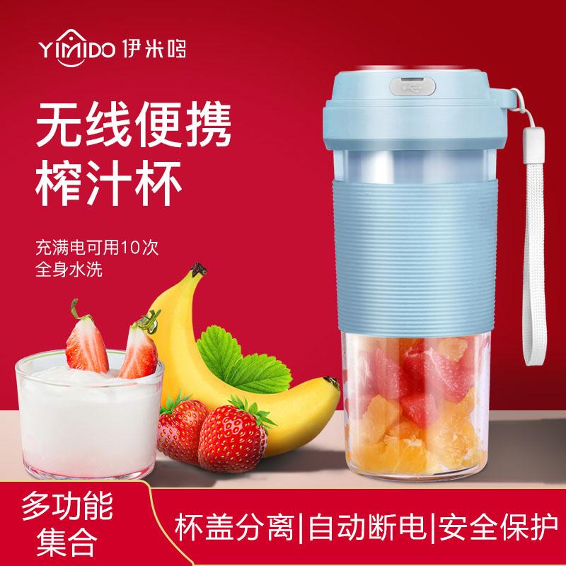 便携式榨汁机移动充电车载果汁机300ML全自动家用料理机 新小家电