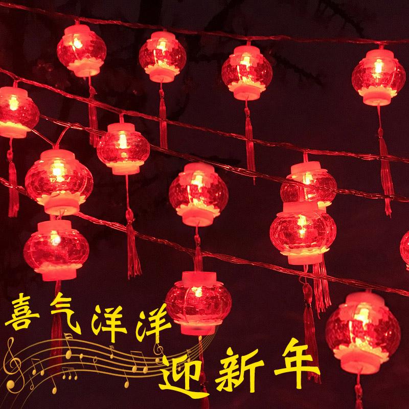 春节挂灯彩灯闪灯串灯满天星新年布置装饰灯红灯笼家用过年小串灯