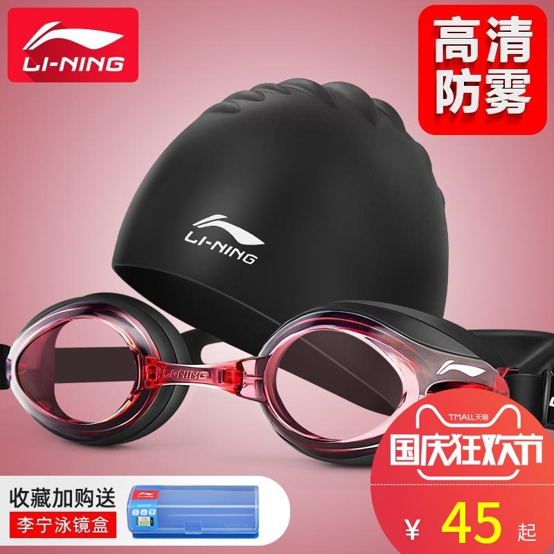 李宁泳镜男女高清防雾近视游泳眼镜(非品牌)