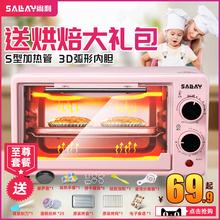 小型烘焙小烤箱多功能全自動迷你電烤箱烤蛋糕面包 尚利烤箱家用