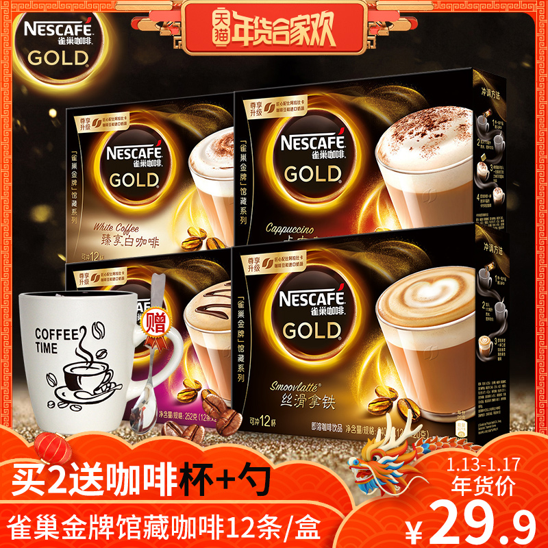 雀巢金牌馆藏咖啡丝滑拿铁卡布其诺睿雅摩卡臻享白咖啡12条/盒