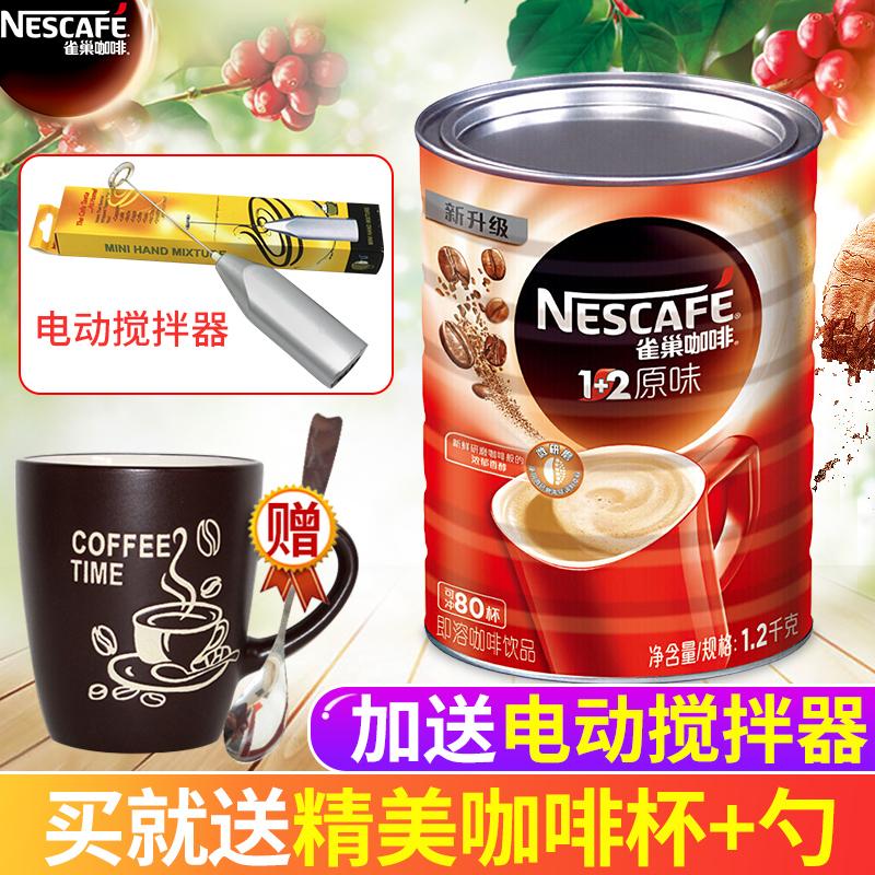 雀巢咖啡微研磨1+2经典咖啡粉10月13日最新优惠