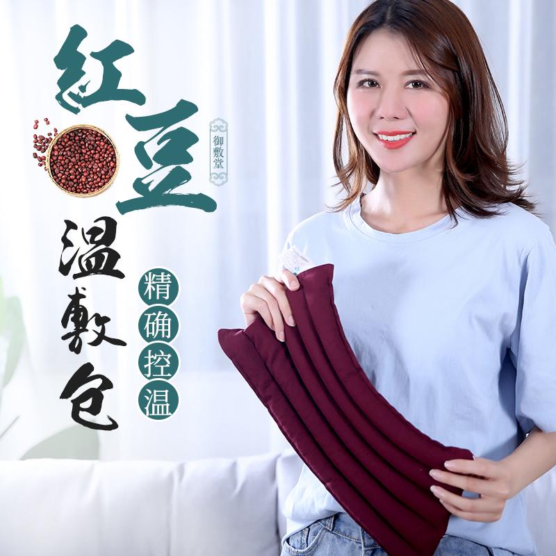 红豆袋热敷袋原始点红豆袋微波炉加热理疗袋温敷包家用 头部 全身