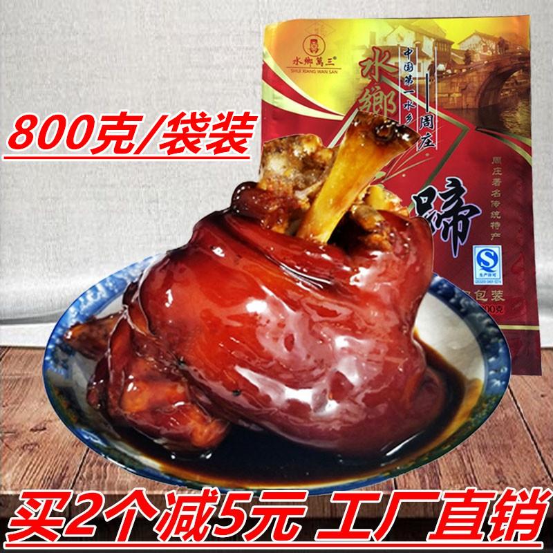 五香猪蹄周庄特产水乡万三蹄�o猪肘子肉类熟食800克真空包装卤味
