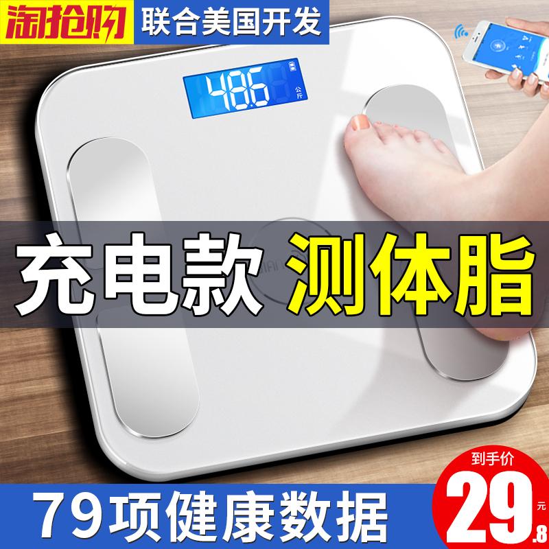 千选充电家用精准电子体重秤成人智能体脂称人体小型健康女测脂肪