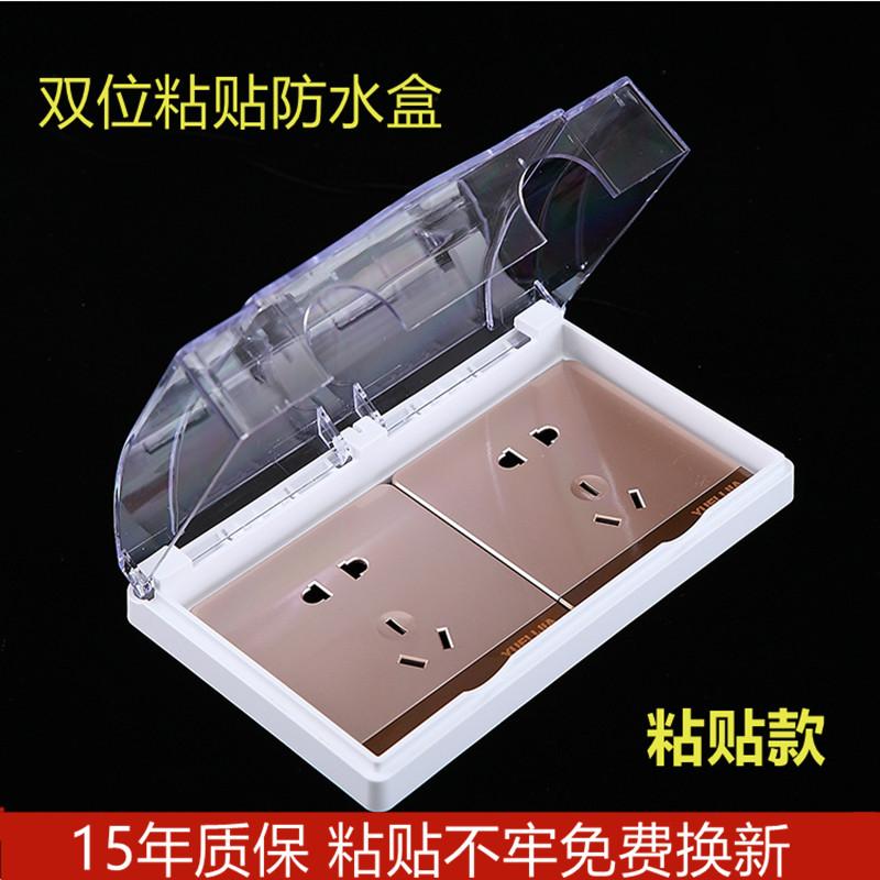86型双位双联防水盒自粘式卫生间浴室防水开关插座防溅盒保护盖罩