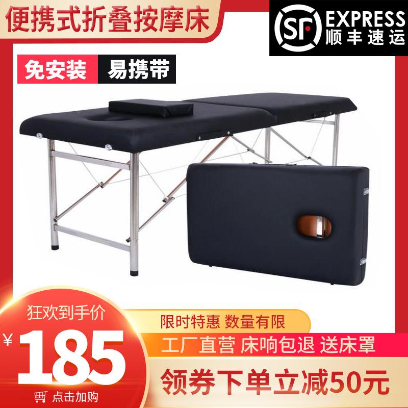 原始点便捷式手提折叠按摩床美容推拿艾灸针灸床家用美体轻带胸洞