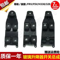 专用于中华骏捷尊驰FRVFSVH320H330玻璃升降器前左门主开关