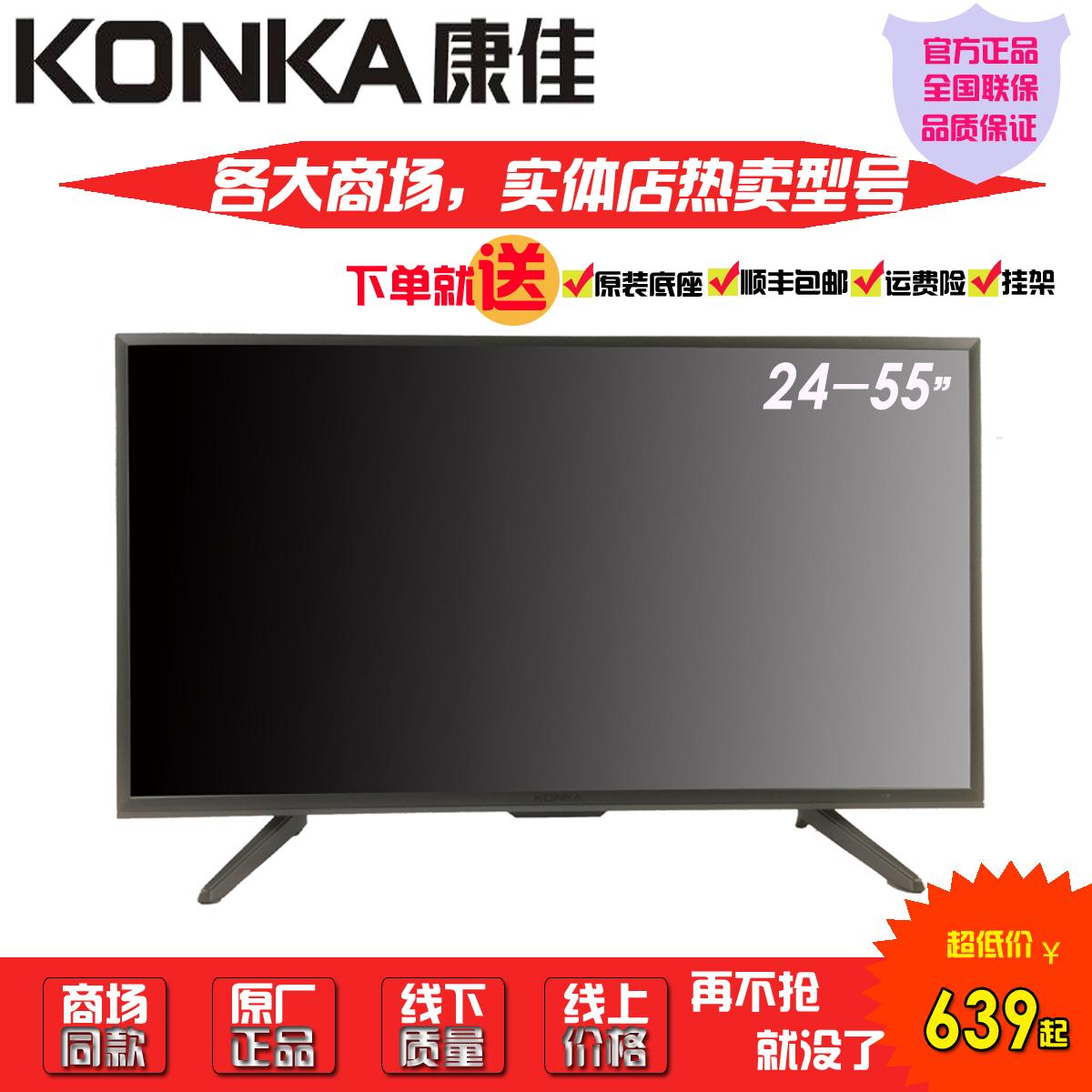 康佳32/39/40/43/50/55英寸WIFI网络液晶电视机平板智能4K高清24