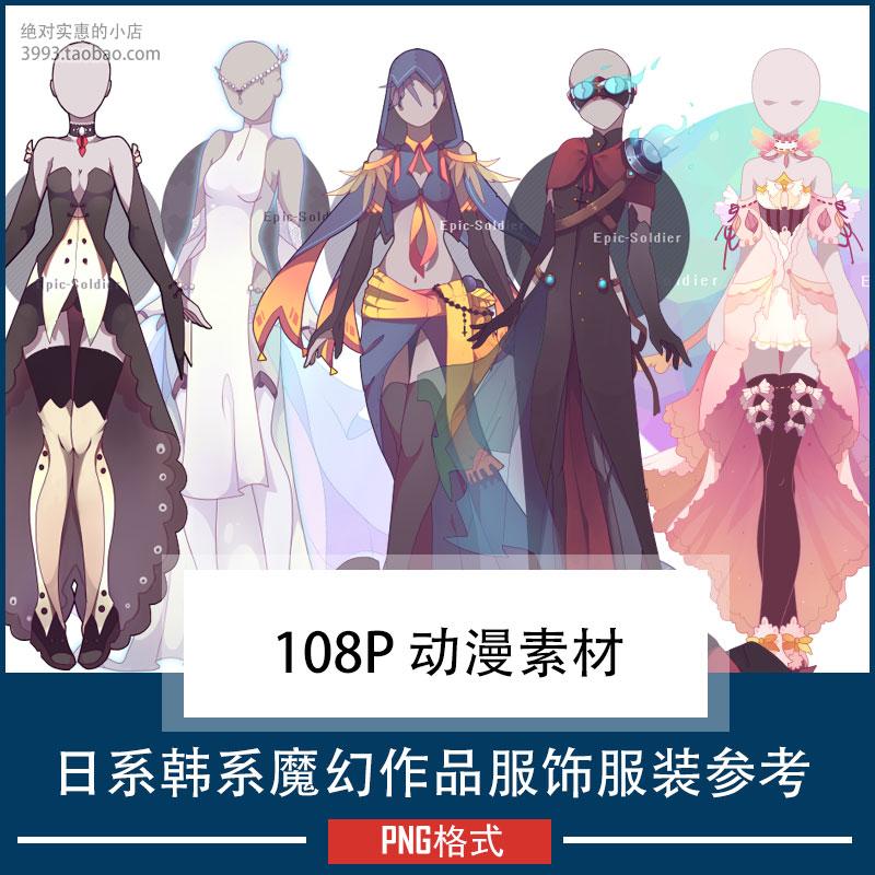 日系韩系魔幻作品角色服饰服装画法参考 游戏漫画动漫素材