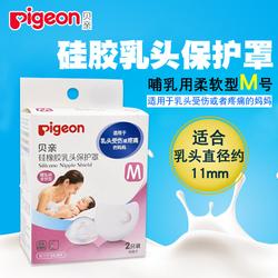 贝亲硅胶乳头保护罩 硅胶奶盾 奶头保护器柔软型2只装M QA24