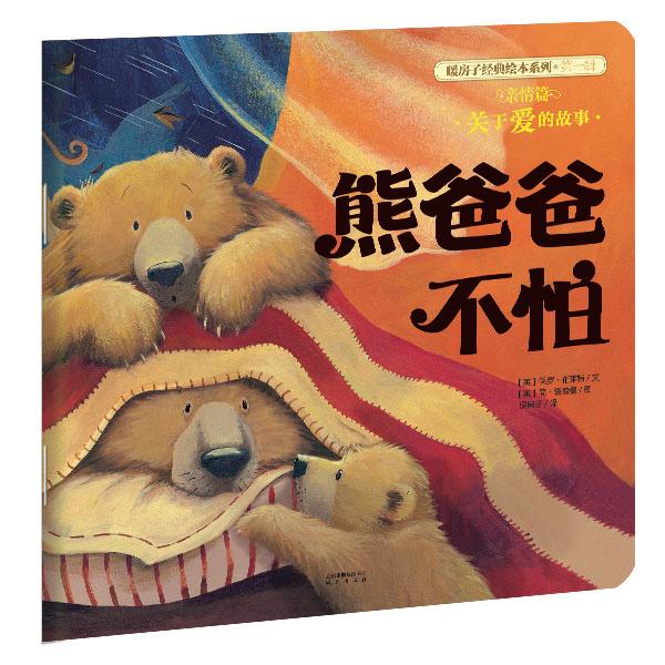 正版 暖房子经典绘本辑・亲情篇:熊爸爸不怕 保罗・布莱特 文 名家漫画集 书籍
