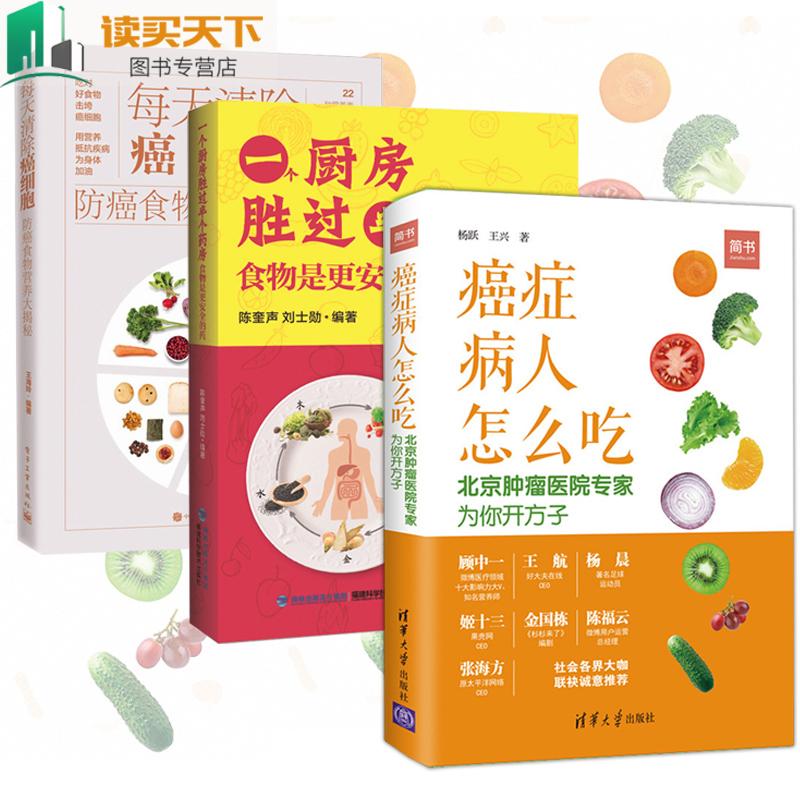 共3册 每天清除癌细胞+一个厨房胜过半个药房+癌症病人怎么吃健康饮食菜谱食我是大医 医生不说你不懂你是吃出来的家庭养生书LMN