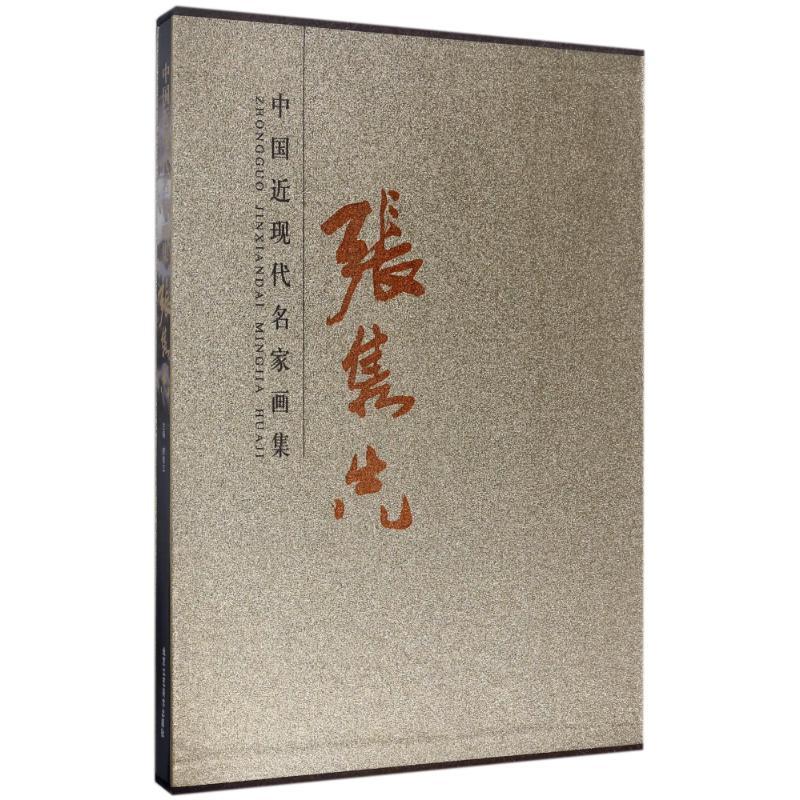 正版 中国近现代名家画集:张隽先 贾德江 中国古诗词 书籍