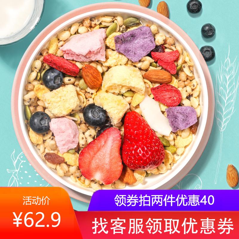 密子君同款HONlife好麦多奇亚籽谷物酸奶水果燕麦片420g即食干吃62.90元包邮