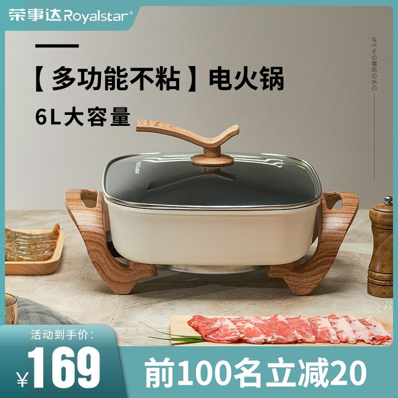 荣事达电火火锅锅家用多功能电火锅热销10件假一赔十