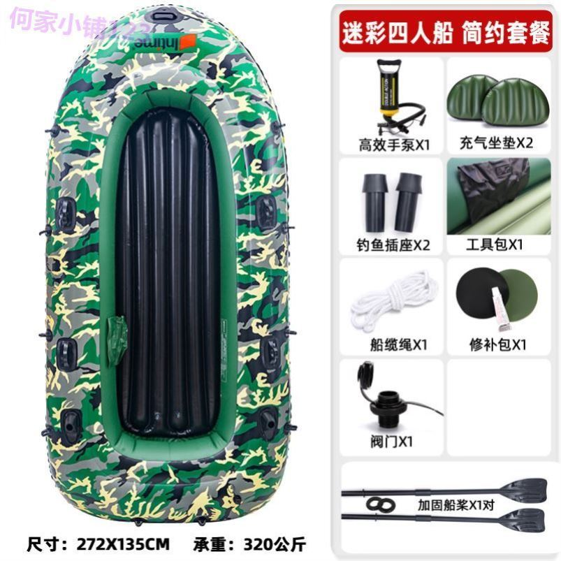 Inflatable boat, rubber boat, thickened fishing boat, 2-person double rowing boat, yacht, kayak, wear-resistant hovercraft, boat