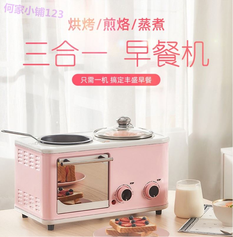 Full automatic multi-function breakfast machine small household appliance toaster three in one bread oven God appliance electric boiler