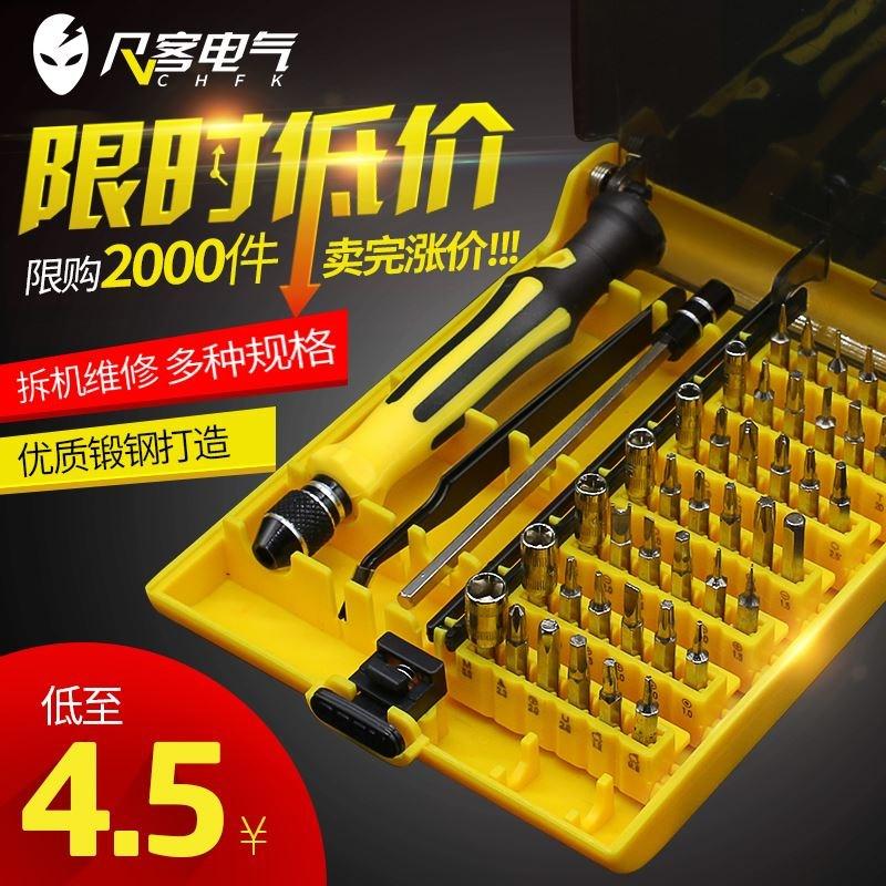 数码维修工具起子45合1拆机组合套装 螺丝批多功能螺丝刀手机erro