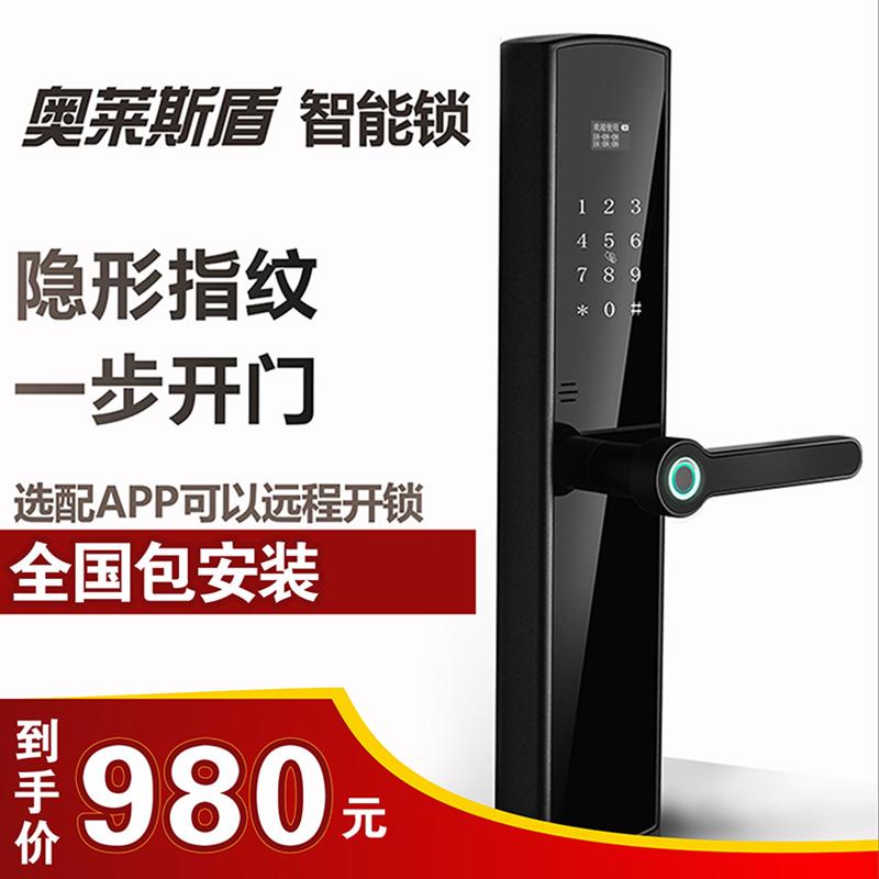 奥莱斯盾指纹锁安装密码锁智能锁配980.00元包邮