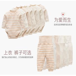婴儿连体衣服新生儿春秋0-3个月宝宝包屁衣长袖三角护肚哈衣纯棉