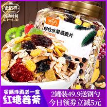 德佑祥 烘焙水果坚果燕麦片1000g