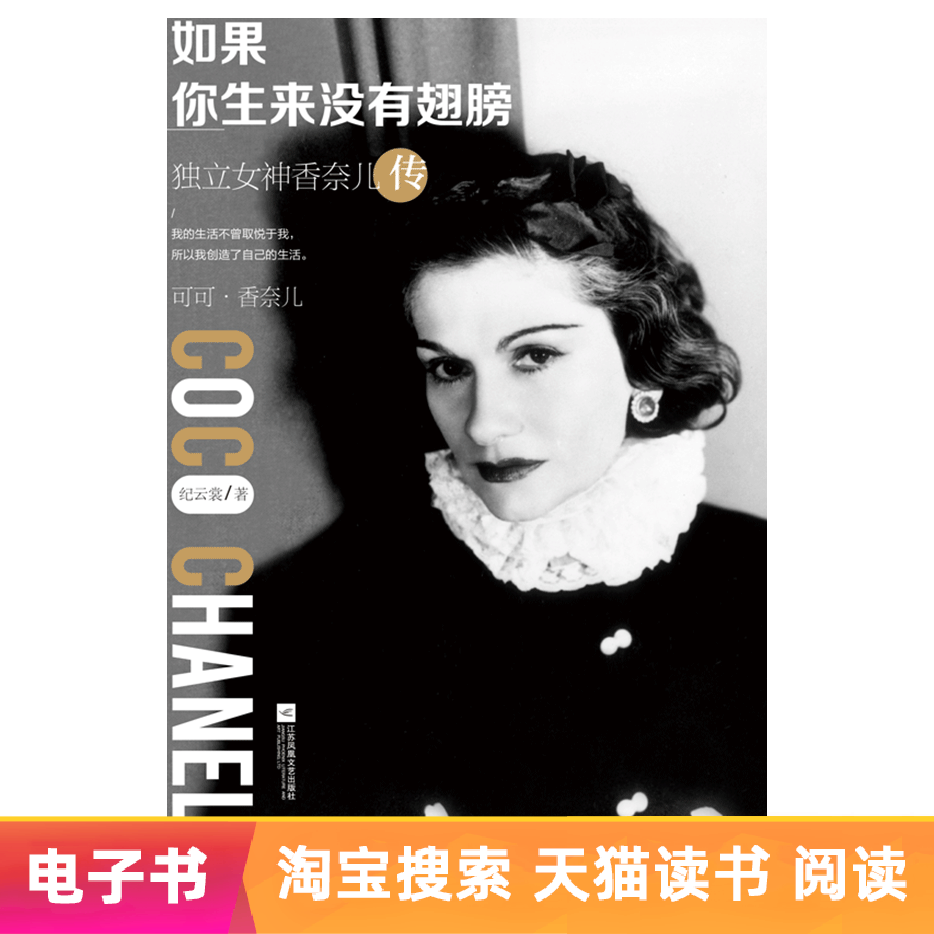 E-book if you were born without wings: Chanel, the goddess of independence