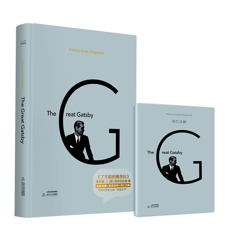 The Great Gatsby the Great Gatsby English original classic foreign best selling original literature novel world famous books