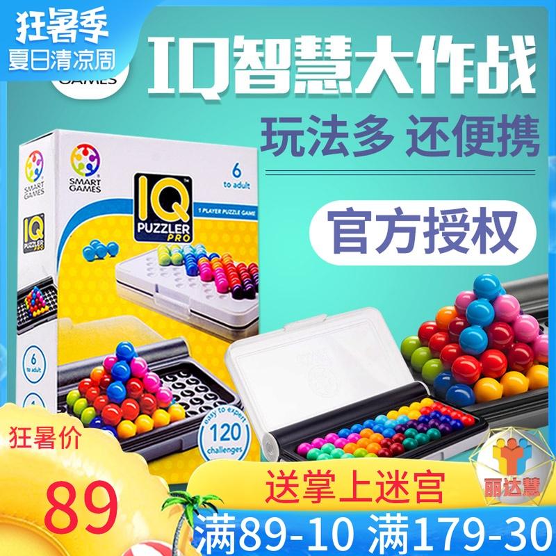 比利时smart games 智慧大作战 IQ puzzler pro益智桌游玩具game