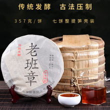Pu'er Tea Cooked Tea Cake Tea 7 Pieces Extracted 2499 grams of Laoban Zhang Cooked Tea Cake Yunnan Qizi Cake Tea for 5-10 years