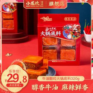 小龙坎牛油火锅底料颗粒装320g重庆四川特产麻辣烫麻辣香锅一人份