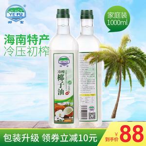 【椰富】海南初压冷榨椰子油天然纯椰油mct油食用油100