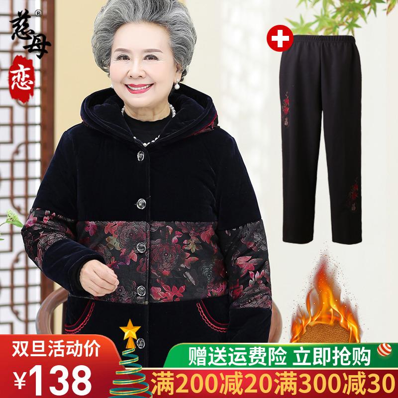 奶奶装棉衣老人衣服60-70岁80妈妈秋冬装中老年人女装老太太棉袄