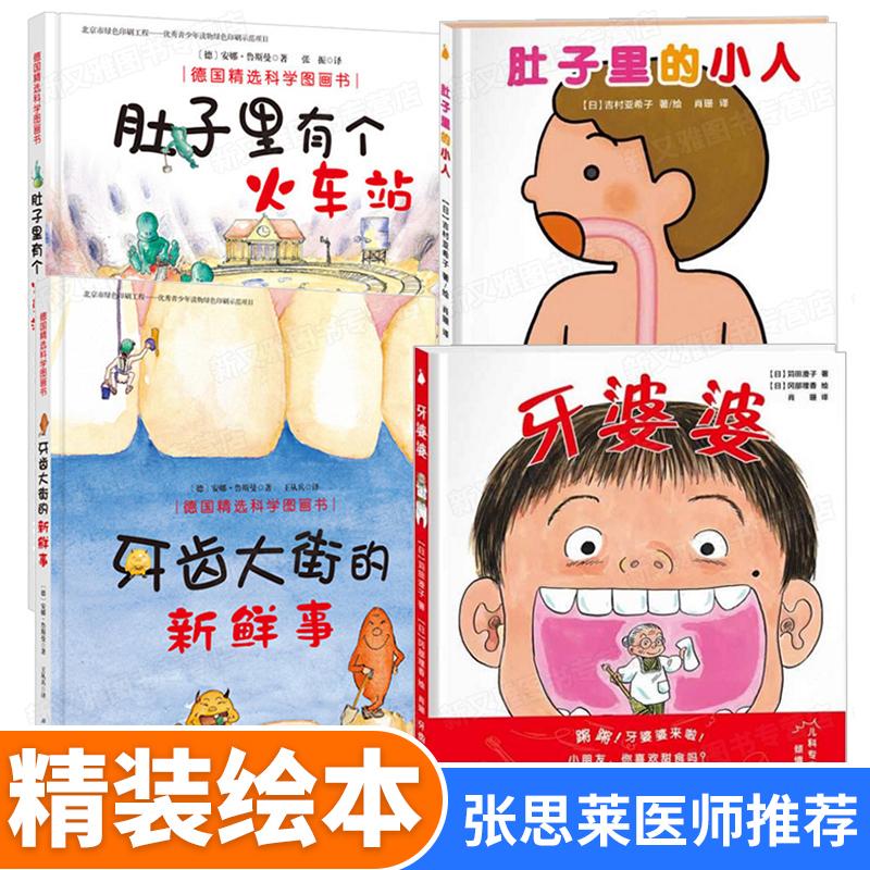 4册精装硬皮绘本正版肚子里有个火车站 牙齿大街的新鲜事 牙婆婆 肚子里的小人 国外德国精选科学图画书 3-6周岁幼儿童绘本故事书