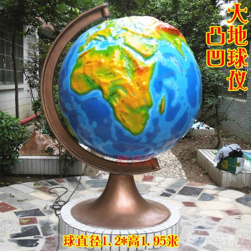Globe Large FRP model student special mosaic topography and landform magnetic levitation luminous rotation super large