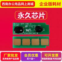 适用奔图PD-213硒鼓芯片 P2206 P2206nw M6202NW永久芯片 M6603NW
