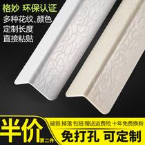 格妙PVC护角条护墙角墙角保护条墙护角条贴防撞条线免打孔护角