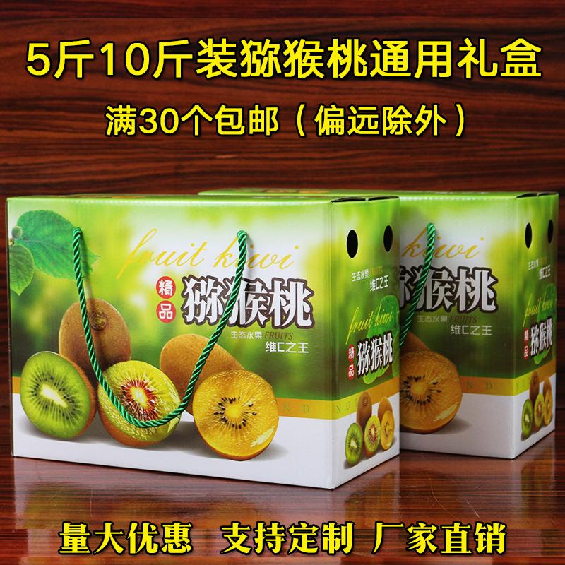 5斤装猕猴桃礼盒包装箱10斤红心绿心黄心奇异果手提纸箱纸盒定制