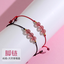 Natural Crystal Strawberry Crystal foot chain female peach blossom transfer bead Red Rope Korean version simple personality ankle chain Mori system