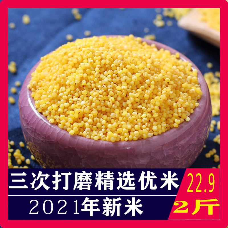 Huang Xiaomi 2020 new rice 2 kg loaded with farm specialty Cereals, glutinous millet, glutinous millet, glutinous millet, rice fat, millet porridge