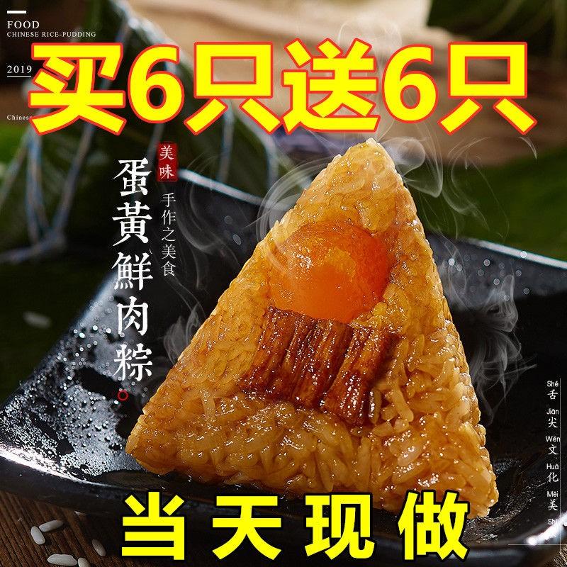 大肉粽买6送6嘉兴大粽子蛋黄肉粽多口味甜粽端午节糯米粽子