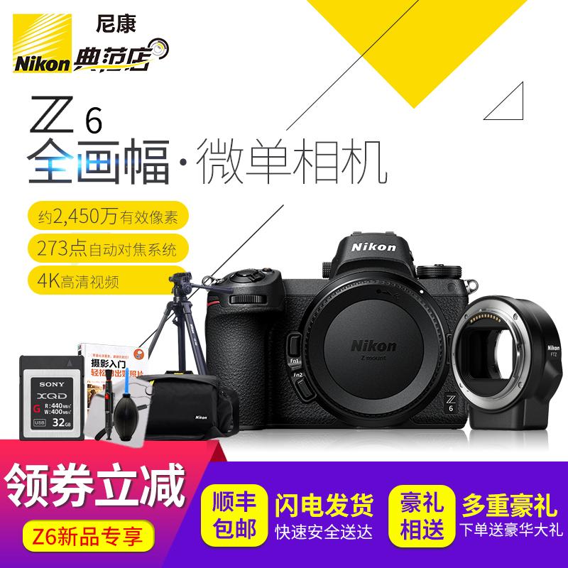 尼康 Z6 全畫幅微單相機FTZ 單機身/套機 可選24-70 28-300等鏡頭