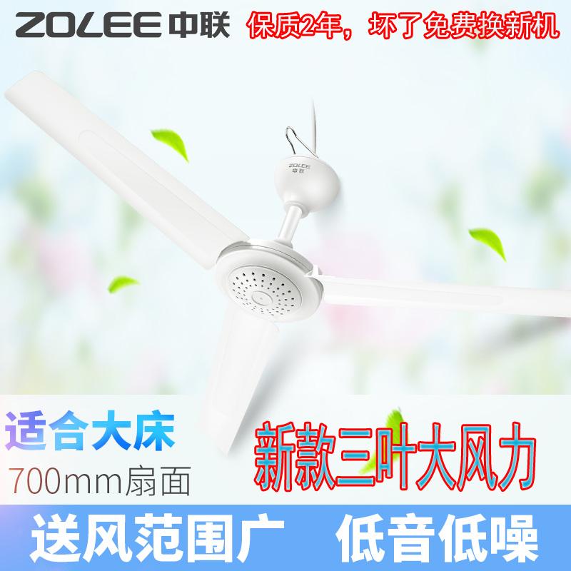 中联70cm三叶大风力静音遥控电吊扇