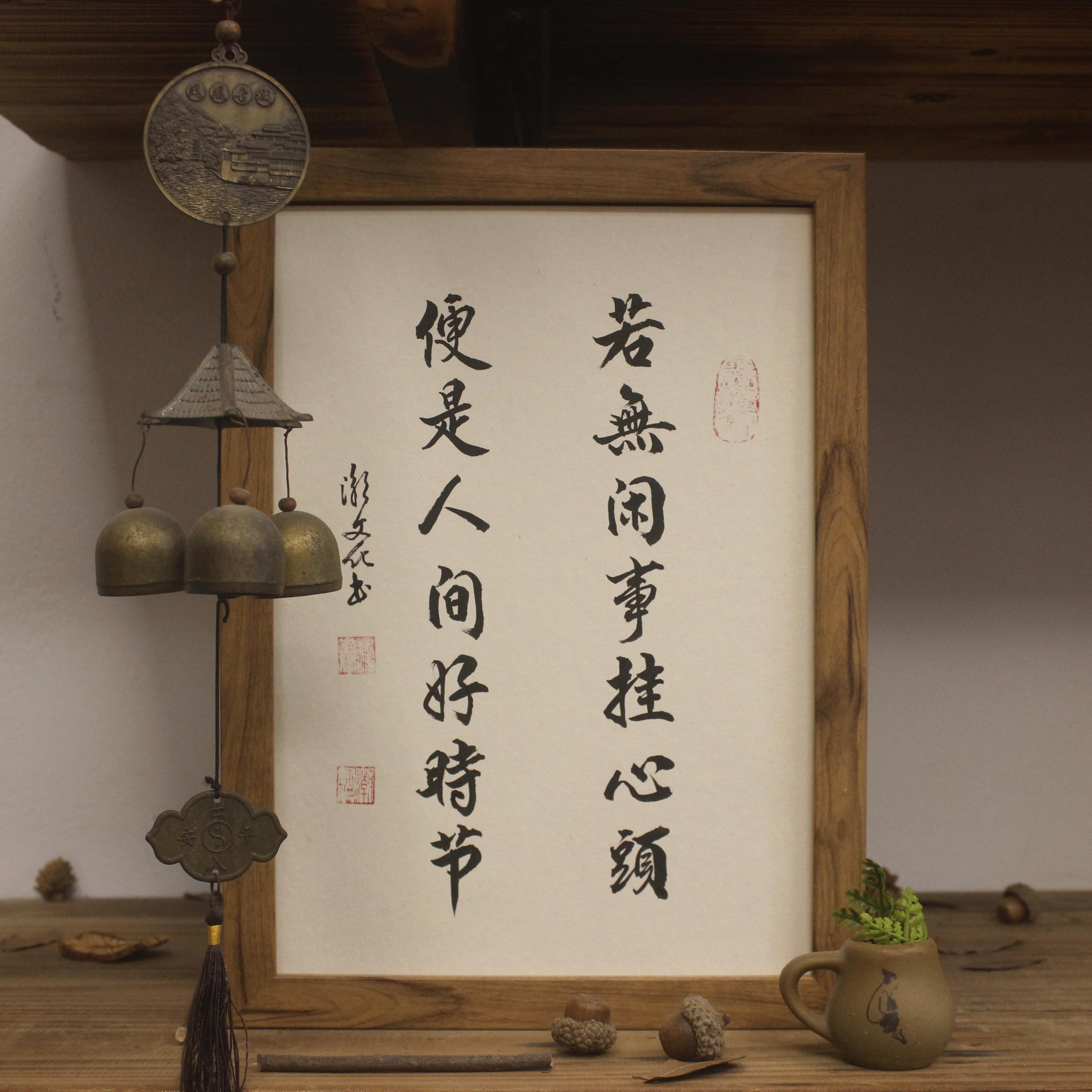 掛書法手寫真跡擺臺桌面送禮物若無閑事掛心頭便是人間好時節字畫