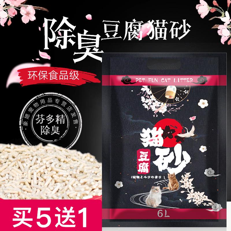 10月18日最新优惠豆腐猫砂6L除臭无尘豆腐砂渣原味猫沙猫咪用品满10公斤包邮抗菌