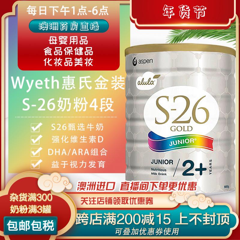 【3罐】澳洲进口Wyeth惠氏金装s26婴儿奶粉4段宝宝辅食2+奶粉四段