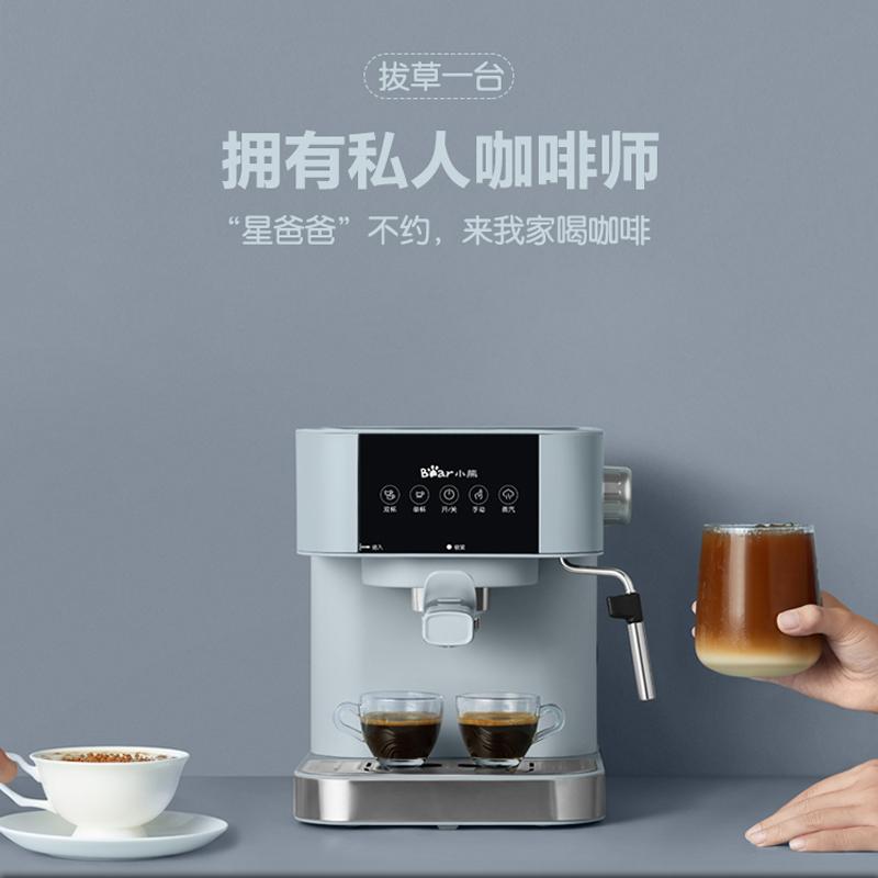 小熊智能小型咖啡机,多功能莫兰迪色系